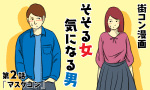 【街コン漫画】そそる女 気になる男・第2話「マスクコン」