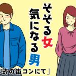 【婚活ブログ】【街コン漫画】そそる女 気になる男・第3話「立食形式の街コンにて」