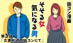 【街コン漫画】そそる女 気になる男・第3話「立食形式の街コンにて」