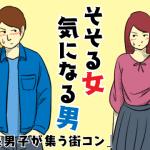 【婚活ブログ】【街コン漫画】そそる女 気になる男・第4話「高身長男子が集う街コン」