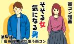 【街コン漫画】そそる女 気になる男・第4話「高身長男子が集う街コン」