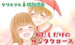 【クリスマス特別漫画】わたしだけのサンタクロース♡