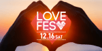 """【恋愛漫画】12/16開催!3,000名が集まる大規模パーティー """"LOVE FES"""" に参加しよう"""