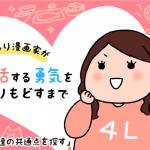 【婚活ブログ】【婚活漫画】ぽっちゃり漫画家が婚活する勇気をとりもどすまで・第25話「既婚友達の共通点を探す」