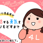 【婚活ブログ】【婚活漫画】ぽっちゃり漫画家が婚活する勇気をとりもどすまで・第26話「素敵な出会いに備えて」
