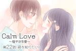 【婚活マンガ】Calm Love ~穏やかな愛~・第22話「君を知りたい」