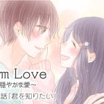 【婚活ブログ】【婚活マンガ】Calm Love ~穏やかな愛~・第22話「君を知りたい」