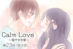 【婚活マンガ】Calm Love ~穏やかな愛~・第23話「独占欲」