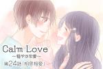 【婚活マンガ】Calm Love ~穏やかな愛~・第24話「相思相愛」