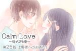 【婚活マンガ】Calm Love ~穏やかな愛~・第25話「上野家へのお誘い」
