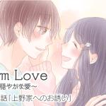 【婚活ブログ】【婚活マンガ】Calm Love ~穏やかな愛~・第25話「上野家へのお誘い」