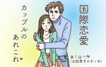 【漫画】国際恋愛カップルのあれこれ……♡ 第1話「北欧男子のすゝめ」