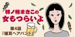 【婚活漫画】柿ノ種まきこの 女もつらいよ・第4話「猫耳ヘアバンド」