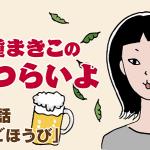 【婚活漫画】柿ノ種まきこの 女もつらいよ・第5話「自分にごほうび」