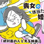 【婚活ブログ】【婚活漫画】喪女の体当たり婚活記・第25話「初対面の人と見る映画」