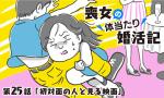 【婚活漫画】喪女の体当たり婚活記・第25話「初対面の人と見る映画」