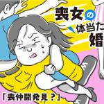 【婚活ブログ】【婚活漫画】喪女の体当たり婚活記・第26話「喪仲間発見?」