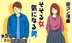 【街コン漫画】そそる女 気になる男・第5話「スベらせない女」