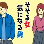 【婚活ブログ】【街コン漫画】そそる女 気になる男・第6話「質問力」