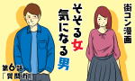 【街コン漫画】そそる女 気になる男・第6話「質問力」