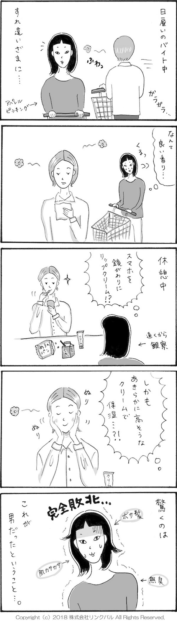 【婚活漫画】柿ノ種まきこの 女もつらいよ・第12話「試される女子力」