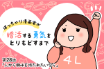 【婚活漫画】ぽっちゃり漫画家が婚活する勇気をとりもどすまで・第28話「人から興味を持たれたいなら」