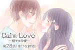 【婚活マンガ】Calm Love ~穏やかな愛~・第28話「幸せな時間」