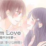 【婚活ブログ】【婚活マンガ】Calm Love ~穏やかな愛~・第28話「幸せな時間」