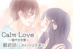 【婚活マンガ】Calm Love ~穏やかな愛~・最終話「しあわせは永遠に」