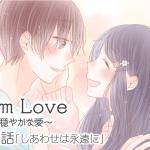 【婚活ブログ】【婚活マンガ】Calm Love ~穏やかな愛~・最終話「しあわせは永遠に」