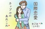 【漫画】国際恋愛カップルのあれこれ……♡ 第2話「上の空」