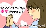 【婚活漫画】ダメンズウォーカーでも幸せはつかめる! 第1話「ダメンズウォーカー」