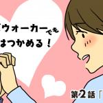【婚活ブログ】【婚活漫画】ダメンズウォーカーでも幸せはつかめる! 第2話「出会い」