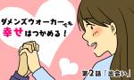【婚活漫画】ダメンズウォーカーでも幸せはつかめる! 第2話「出会い」
