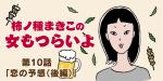 【婚活漫画】柿ノ種まきこの 女もつらいよ・第10話「恋の予感(後編)」