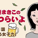 【婚活漫画】柿ノ種まきこの 女もつらいよ・第11話「試される女子力」