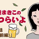 【婚活漫画】柿ノ種まきこの 女もつらいよ・第13話「モテ服(前編)」