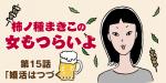 【婚活漫画】柿ノ種まきこの 女もつらいよ 最終回・第15話「婚活はつづく…」