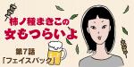 【婚活漫画】柿ノ種まきこの 女もつらいよ・第7話「フェイスパック」