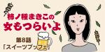 【婚活漫画】柿ノ種まきこの 女もつらいよ・第8話「スイーツブッフェ」