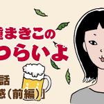 【婚活漫画】柿ノ種まきこの 女もつらいよ・第9話「恋の予感(前編)」
