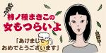 【婚活漫画】柿ノ種まきこの 女もつらいよ・元旦特別企画「あけましておめでとうございます」