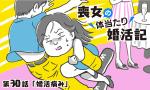 【婚活漫画】喪女の体当たり婚活記・第30話「婚活病み」