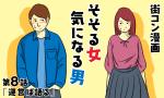 【街コン漫画】そそる女 気になる男・第8話「運営は語る」