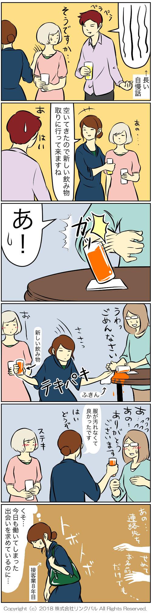【街コン漫画】そそる女 気になる男・第9話「職業病」