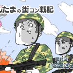 【街コン漫画】ちゃんたまの街コン戦記・最終回「恋愛迷子の戦い」