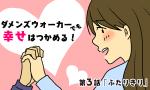 【婚活漫画】ダメンズウォーカーでも幸せはつかめる! 第3話「ふたりきり」