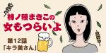 【婚活漫画】柿ノ種まきこの 女もつらいよ・第12話「キラ美さん」