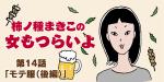 【婚活漫画】柿ノ種まきこの 女もつらいよ・第14話「モテ服(後編)」