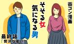【街コン漫画】そそる女 気になる男・最終話「贅沢な催し」